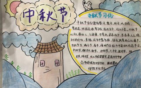 中秋节手抄报图片 中秋节习俗