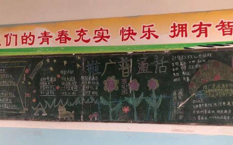 推广普通话五年级黑板报图片