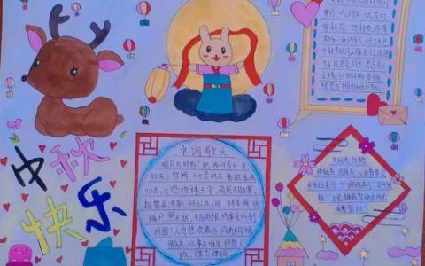 中秋节快乐学生主题手抄报图片