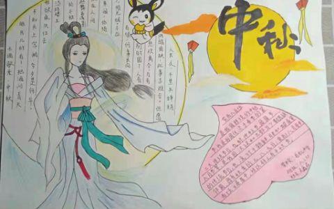 我国传统中秋节手抄报图片
