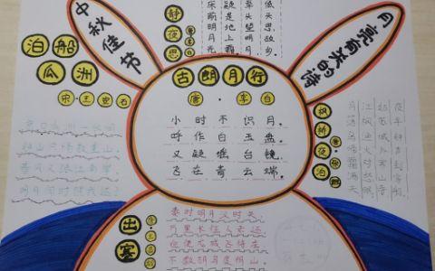 中秋佳节手抄报图片 关于月亮的诗
