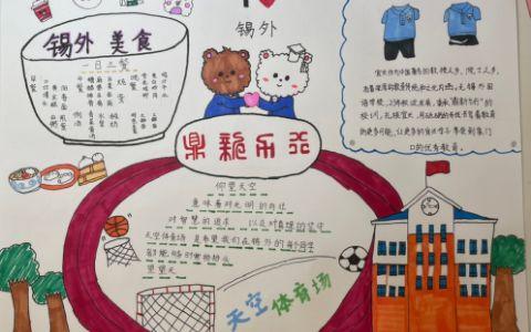 中国著名的宜兴教授之乡手抄报图片