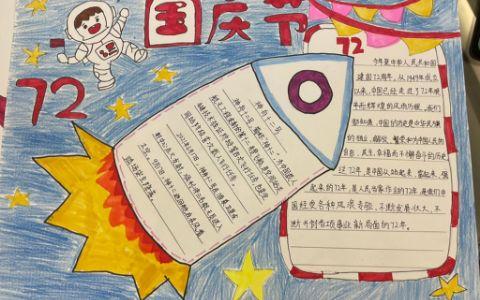关于2021国庆节学生手抄报漂亮图片