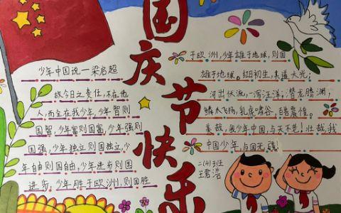 国庆节快乐手抄报图片 少年中国说