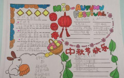 中秋节团圆节主题手抄报漂亮图片