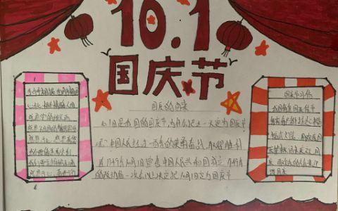 10月1日国庆节手抄报图片 国庆节由来与习俗