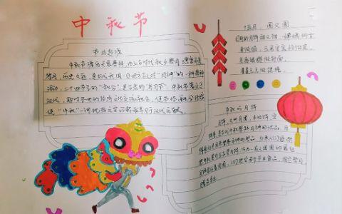 八月十五中秋节手抄报图片 中秋节起源