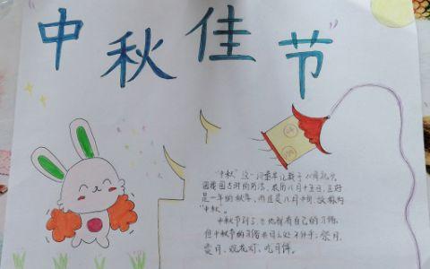 小学生中秋佳节主题手抄报图片