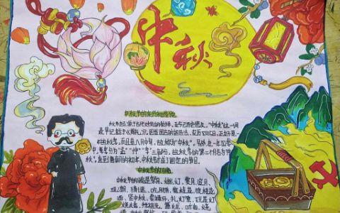 中秋节习俗来历与传说手抄报图片
