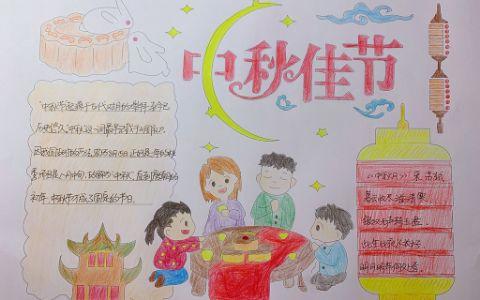关于中秋佳节主题手抄报图片