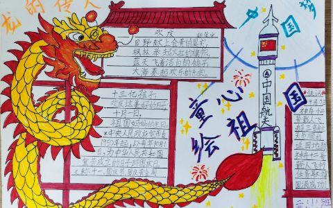 十月一日国庆节手抄报图片 中国梦童心绘祖国