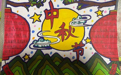 小学生中秋节主题手抄报图片