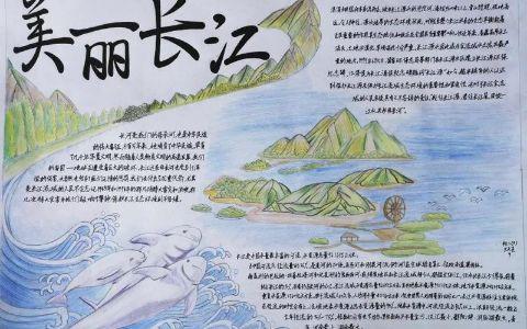 关于美丽长江主题手抄报图片