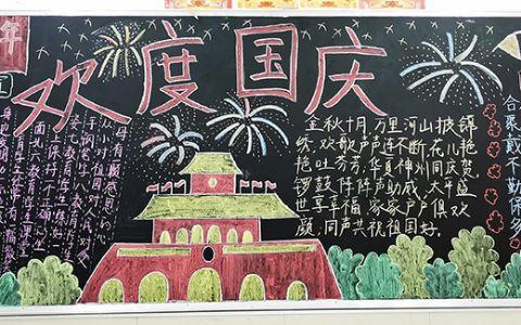 欢度国庆72周年黑板报图片