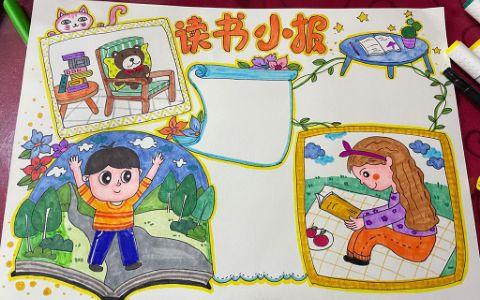 小学生读书主题小报图片