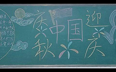 庆中秋迎国庆主题黑板报图片