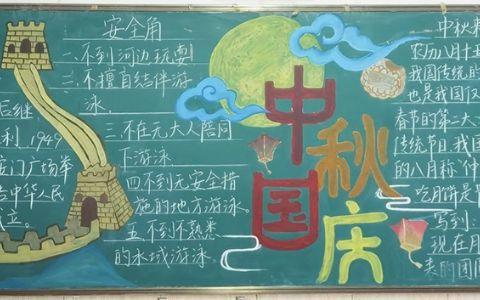 关于中秋国庆主题黑板报图片