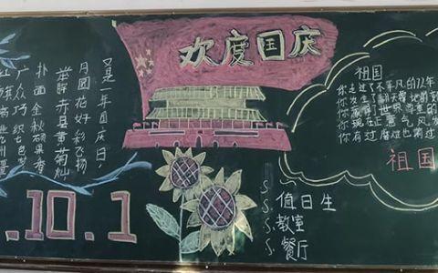 10月1日欢度国庆节黑板报图片