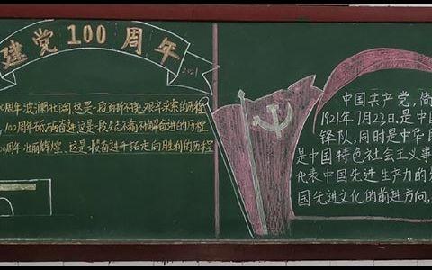 建党100周年黑板报图片 祖国万岁庆七十一华诞