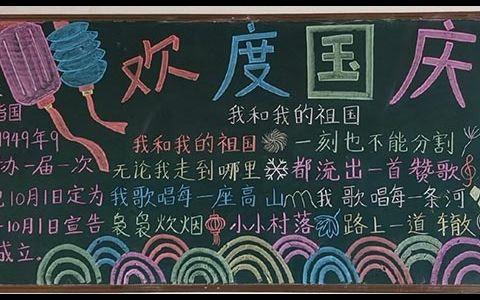 2021欢度国庆黑板报图片 国庆节的由来