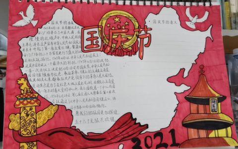 2021国庆节主题手抄报图片