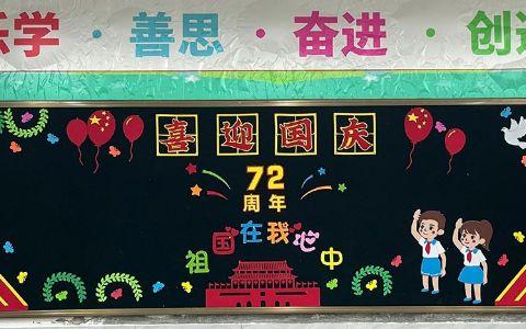 喜迎国庆72周年黑板报图片 祖国在我心中
