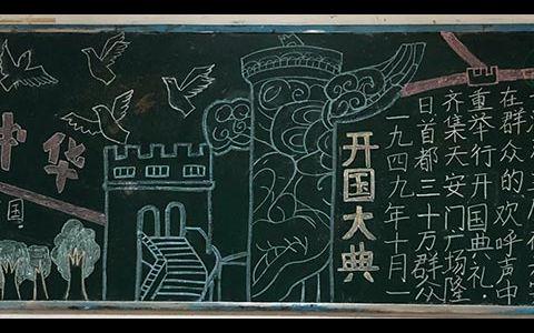十月一日开国大典国庆黑板报图片