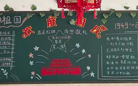 欢度国庆黑板报图片 我爱您祖国