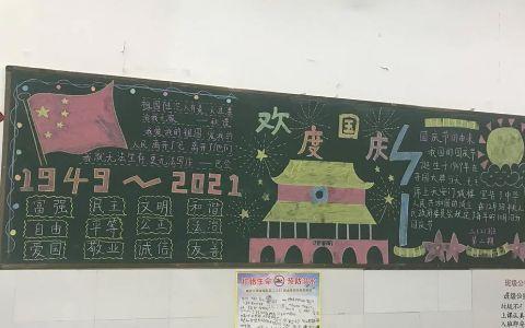欢度国庆 二年级黑板报图片