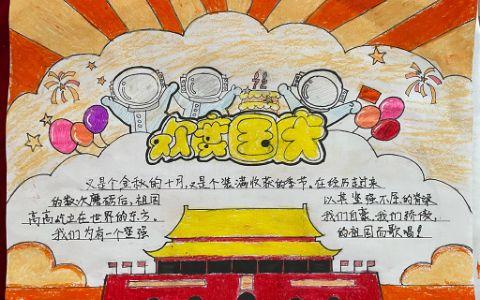 金秋十月 欢度国庆手抄报图片