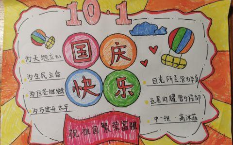 10·1国庆快乐主题手抄报漂亮简单图片