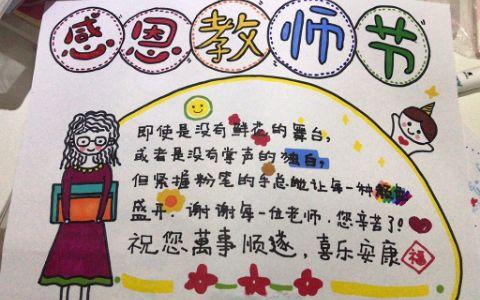 小学生感恩教师节手抄报图片