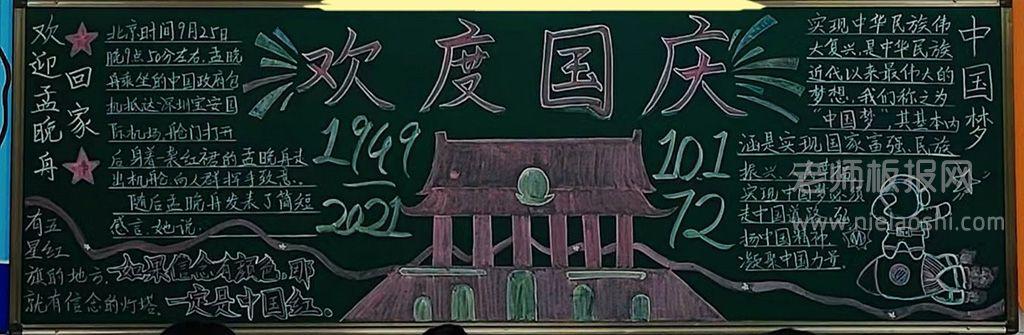 欢度国庆节黑板报图片 欢迎孟晚舟回家
