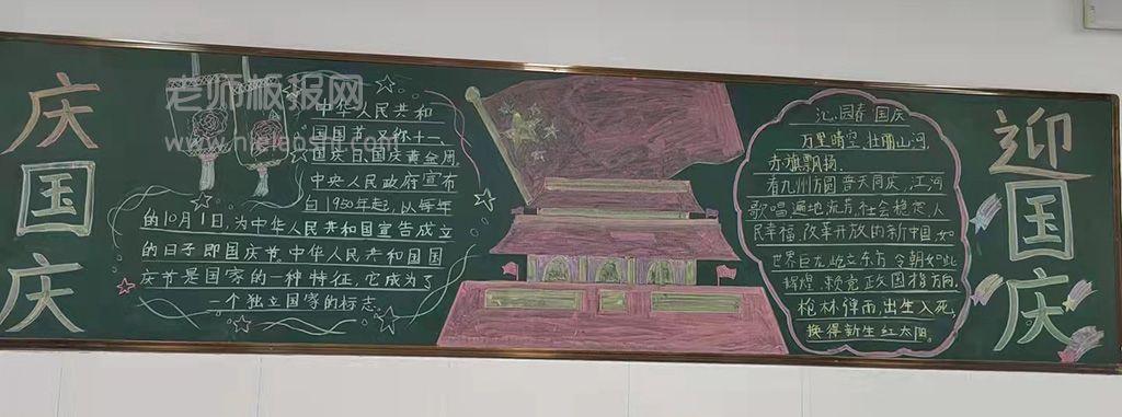 迎国庆 庆国庆主题黑板报图片