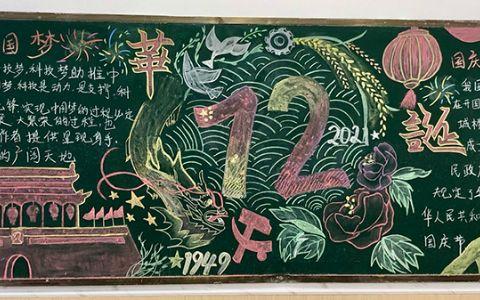 少年中国强国庆节黑板报图片