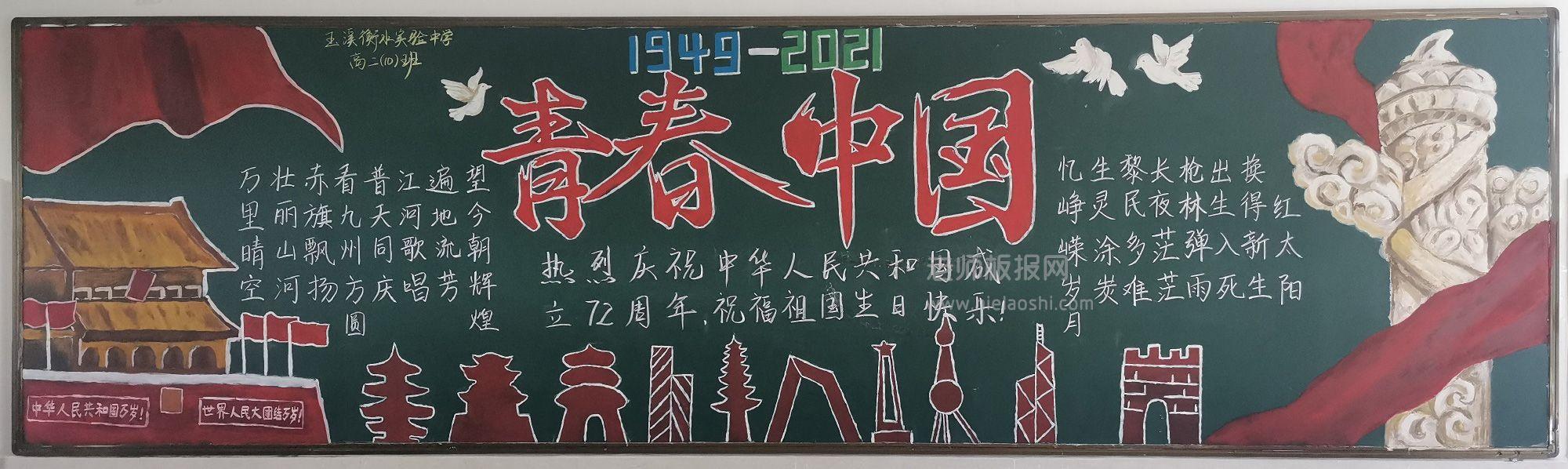 热烈庆祝中华人民共和国成立72周年黑板报图片 青春中国