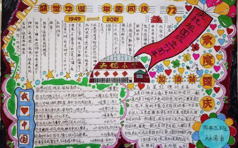 1949-2021盛世华诞 举国同庆手抄报图片
