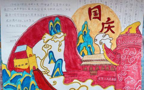 中华人民共和国国庆日手抄报图片