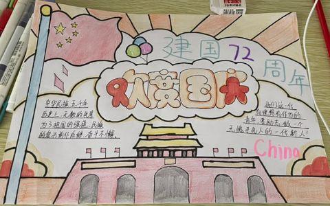 欢度国庆建国72周年手抄报图片