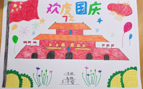 欢度国庆72周年一年级手抄报图片