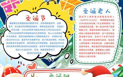 欢乐圣诞节竖版卡通手抄报小报word电子模板