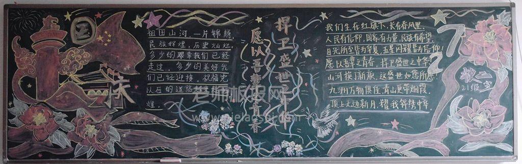 国庆黑板报图片 捍卫盛世之中华 愿以吾辈之青春