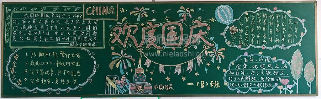 欢度国庆黑板报图片 中国母亲生日