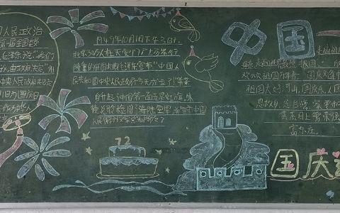 中国国庆节黑板报图片