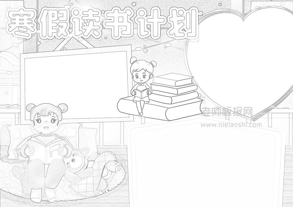 我的寒假读书计划卡通学生小报手抄报word电子模板