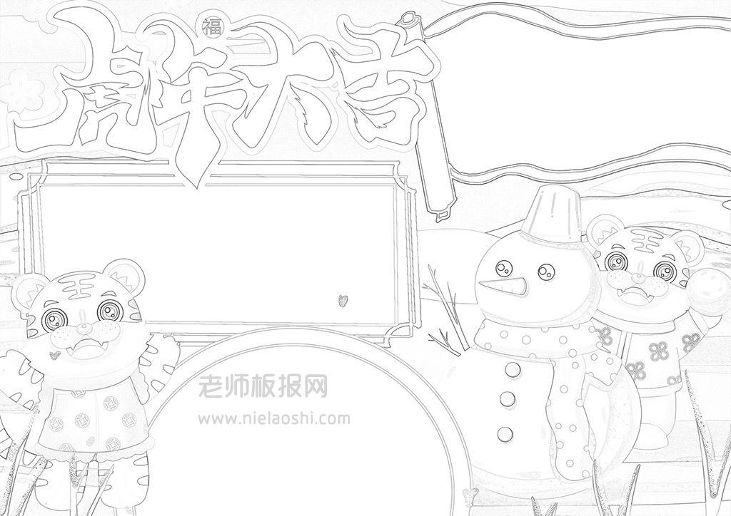 虎年大吉2022年新年小报春节手抄报word电子模板