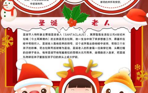 圣诞节快乐学生素材通用手抄报小报word电子模板