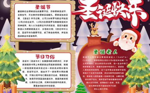 2022圣诞节小报圣诞快乐学生手抄报word电子模板