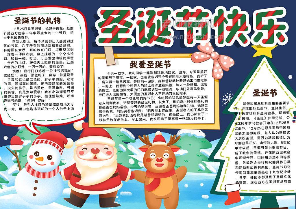 圣诞节日快乐可爱卡通学生素材小报手抄报word电子模板