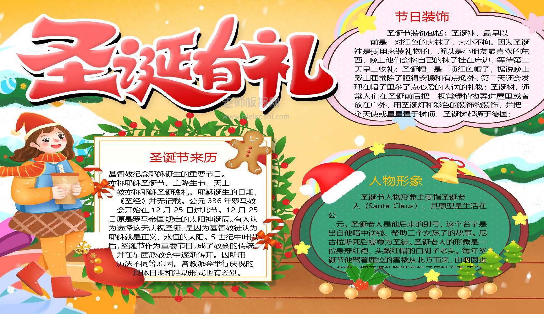 圣诞节小报圣诞有礼手抄报word电子模板